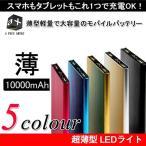 薄型モバイルバッテリー 10000mAh スマホ携帯充電器 iPhone 6 7 S plus Galaxy LEDライト【レビューで送料無料】ポケモンGO