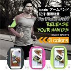 Yahoo!出雲電撃アームバンド ランニング ジョギング ウォーキング トレーニング スポーツ スマホ スマートフォン ケース iPhone6 6s 7  4.7 インチ
