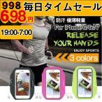 Yahoo!出雲電撃アームバンド ランニング ジョギング ウォーキング トレーニング スポーツ スマホ スマートフォン ケース iPhone6 6s 7  4.7 インチ sale