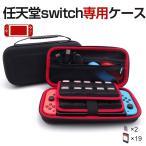 nintendo switch ケース ニンテンドースイッチ ケース メッシュ袋収納EVA、キャリーケース任天堂スイッチ専用 sale