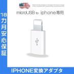 Apple認証 iPhone 変換アダプタ Lightning変換アダプタ MicroUSB to Lightningアダプタ Lightning Micro USB充電アダプタ iPhone変換コネクタ Foxconn製