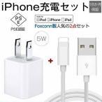 iPhone 充電ケーブル ライトニングケーブル ACアダプター 急速充電器 Lightingケーブル Apple純正品質 FOXCONN製 2点set  3m 2m 1.5m 1m 0.5m 0.1m