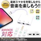 変換ケーブル イヤホン 充電 変換 アダプタ 3in1 iPhone XS アイフォン イヤホンジャック ケーブル iPhone 8 8 Plus 3.5mm端子 充電 ケーブル 通話 音楽再生の画像