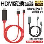 Yahoo!出雲電撃HDMI 変換アダプタ iPhone テレビ接続ケーブル  スマホ高解像度Lightning HDMI ライトニング ケーブル HDMI分配器 ゲーム カーナビ iPhone iPad ipod 対応
