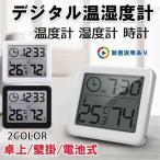 温湿度計 デジタル 大画面 温度計 湿度計 時計 卓上 おしゃれ 熱中症対策
