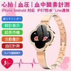 スマートウォッチ TFTカラースクリーン 女性 24時間心拍数測定 血中酸素 血圧 活動量計 睡眠検測 IP67防水 Line通知 iPhone Android 対応の画像