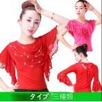 新入荷 大きいサイズ 社交ダンスドレス  ラテンドレス モダンドレス ロングスカート ダンスウエア・ トップス 競技 デモ ダンス衣装
