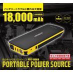 日立 ポータブルパワーソース PS-18000(PPS-18000後継) バックアップ ジャンプスターター 携帯充電など