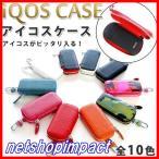 オーサムジャパン iQos CASE(アイコスケース) 加熱式たばこケース ■全10色■