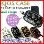オーサムジャパン iQos CASE(アイコスケース) 加熱式たばこケース 煙草入れ付き ■スカル全4色■
