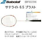 バボラ サテライト6.5ブラスト バドミントンラケット 3U・イーブン・硬め BBF602266 Babolat SATELITE 6.5 BLAST