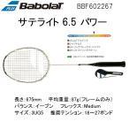 バボラ サテライト6.5パワー バドミントンラケット 3U・イーブンバランス BBF602267 Babolat SATELITE 6.5 POWER