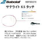 バボラ サテライト6.5タッチ バドミントンラケット 5U・イーブンバランス BBF602270 Babolat SATELITE 6.5 TOUCH