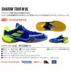 バボラ シャドウツアーM BL バドミントンシューズ【BASF1801】Babolat SHADOW TOUR M BL
