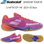 バボラ シャドウツアーW バドミントンシューズ【BASF1802】Babolat SHADOW TOUR W