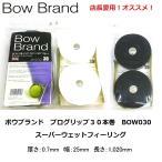 ボウブランド プログリップ スーパーウェット30本巻/BOW030/BOW BRAND Super Wet Pro Grip