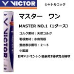 VICTOR MASTER NO.1 ビクター マスターワン 日本バドミントン協会第2種検定合格球 バドミントン シャトルコック