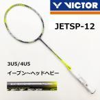 VICTOR JETSP-12 ビクター ジェットSP12 バドミントンラケット 3Uイーブン・4Uヘッドヘビー