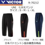 VICTOR(ビクター)R-70212 UNI 七分丈パンツ 日本バドミントン協会審査合格品