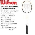【ウィルソン レコン PX 5000 オレンジ】Wilson RECON PX 5000 ORANGE【WRT8594202】バドミントンラケット