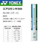 ヨネックス エアロセンサ300 AS-700(1ダース)練習球 中国製 YONEX AEROSENSA300