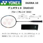 ヨネックス デュオラ10 ブルー/オレンジ(632)2017年9月8日発売【DUO10】バドミントンラケット YONEX DUORA 10