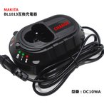 makita マキタ 10.8V DC10WA BL1013互換充電器