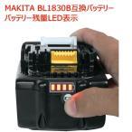 makita マキタ  電池残量インジケーター付き 残量検知機能 BL1830B 互換バッテリー 3000mAh 安心のサムスンセル搭載
