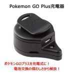 Pokemon GO Plus ポケモンGO Plus専用USB充電器