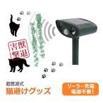 超音波動物撃退器 ソーラー式 野良犬・猫退治 猫よけ ねずみ撃退 鳥追い払う 太陽光充電