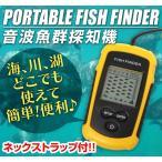 魚群探知機 超音波式 携帯型 バックライト付き 大漁くんデラックス fish finder