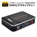 HDMI ビデオキャプチャBOX PS3/PS4/Xbox 360/Wiib Uなどプレイ動画の録画保存に