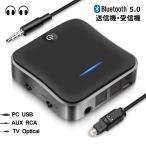 一台2役 Bluetooth5.0 送信機/受信機 トランスミッター/レシーバー