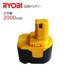 リョービ RYOBI 電池パック B-1203F2 互換バッテリー 2000mAh