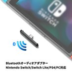 Nintendo Switch オーディオアダプター 任天堂スイッチ Bluetoothヘッドフォン/イヤホン/スピーカー接続