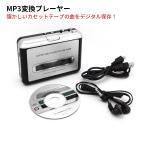 カセットテープ MP3変換プレーヤー カセットテープのデジタル化 ホワイト