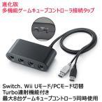 ショッピングWii Wii U用ゲームキューブコントローラ接続タップ 互換品