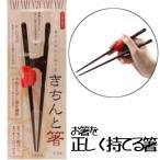 イシダ きちんと箸 23cm 21cm 右利き用 左利き用 シリコン付き 矯正 グッズ 持ち方 練習 しつけ箸 大人 おとな トレーニング