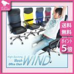 オフィスチェアー WIND -ウインド- インテリア イス チェア 送料無料 ポイント5倍