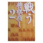 戦う将棋指し 2/宝島社