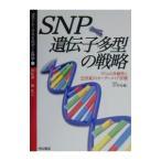 SNP遺伝子多型の戦略/中村祐輔