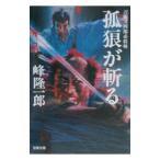 ネットオフ まとめてお得店で買える「孤狼が斬る/峰隆一郎」の画像です。価格は130円になります。