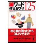 ワード使えるワザ125/宝島社