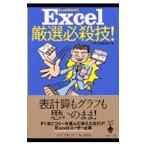 Excel厳選必殺技!/宝島社