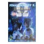 FINAL FANTASY  X アルティマニアオメガ/デジキューブ