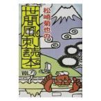 ネットオフ まとめてお得店で買える「松崎菊也の世間風刺読本 Vol.1/松崎菊也」の画像です。価格は108円になります。