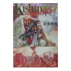 Kishin−姫神− 3/定金伸治