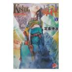 Kishin−姫神− 5/定金伸治