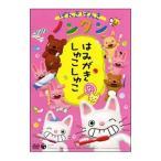 DVD/OVA げんきげんきノンタン〜はみがき しゅこしゅこ〜
