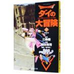 ドラゴンクエスト−ダイの大冒険− 9/稲田浩司